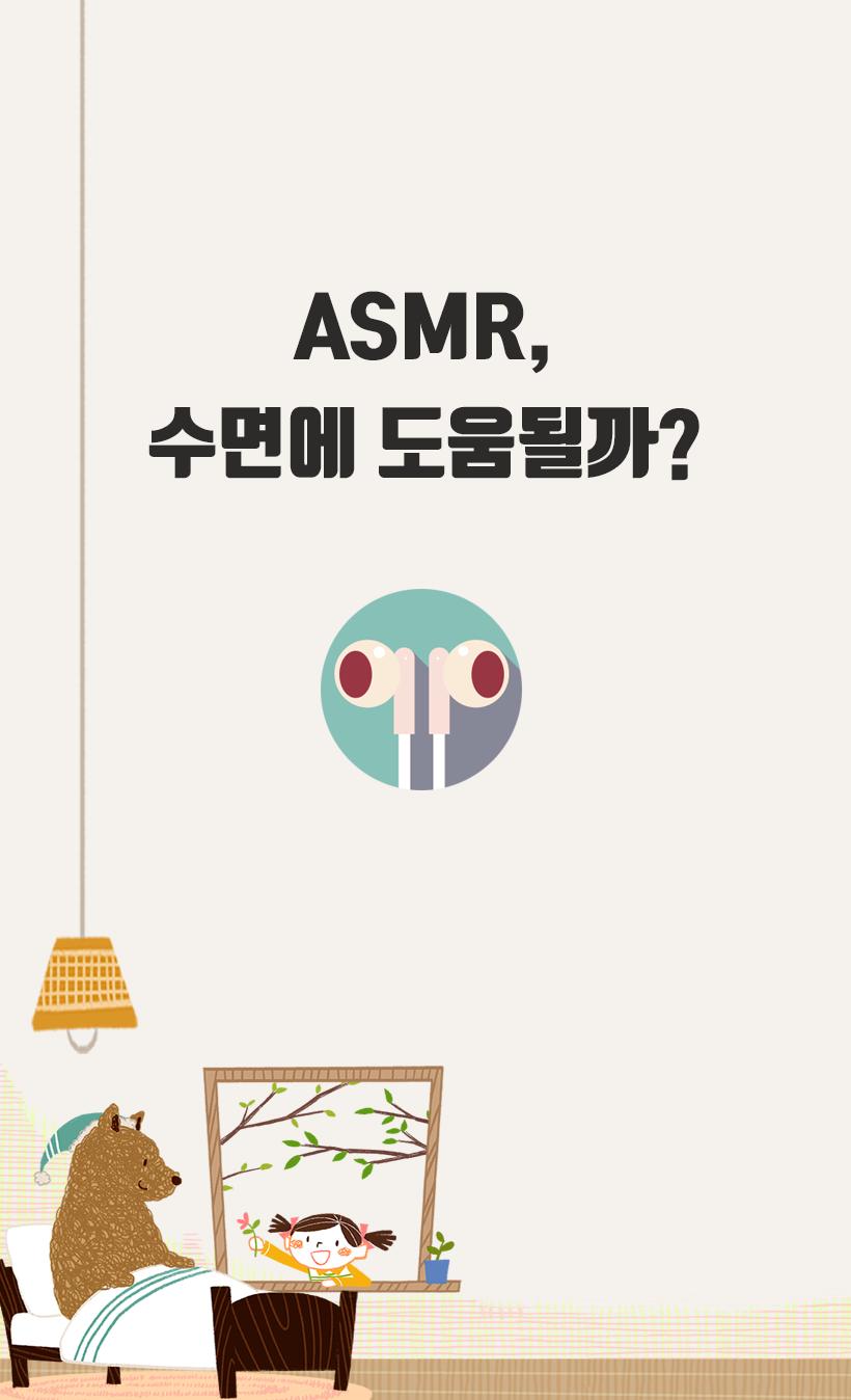 ASMR, 수면에 도움될까?