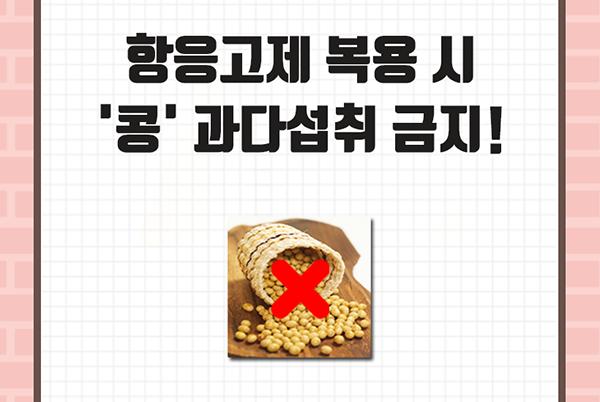항응고제 복용 시 '콩' 과다섭취 금지!