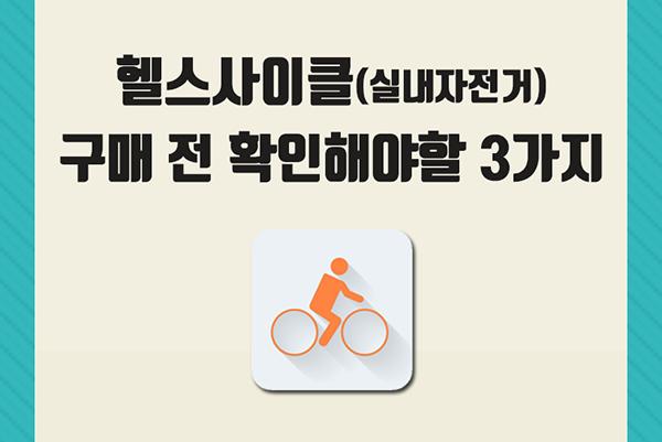 실내자전거 구매 전 확인해야 할 3가지