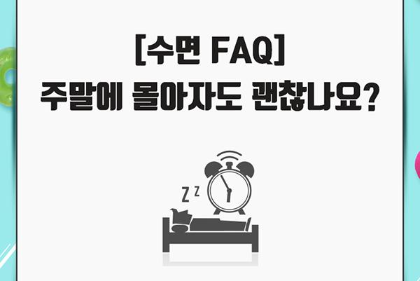 '수면 FAQ' 주말에 잠을 몰아자도 괜찮나요?